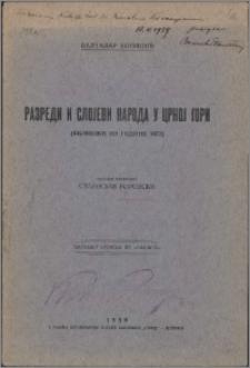 Razredi i slojevi naroda u Crnoj Gori (beleške iz godine 1873)