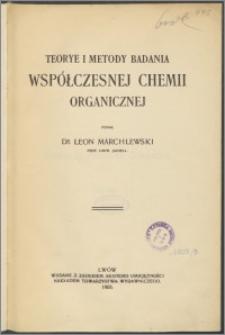 Teorie i metody badania współczesnej chemii organicznej