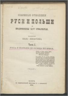 Vzaimnyja otnošenija Rusi i Pol'ši do poloviny XIV stoletija Č. 1, Rus' i Pol'ša do konca XII veka