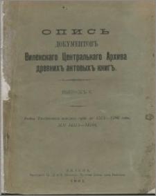 Akty Rossìenskago zemskago suda za 1575-1586 gody, NoNo 14575-14586, vyp. 1
