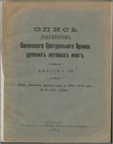 Akty Upitskago grodskago suda za 1584-1615 gody, No No 15191-15194, vyp. 8