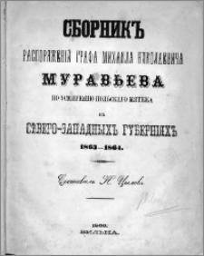 Sbornik rasporâženìj grafa Mihaila Nikolaeviča Murav'eva po usmirenìû pol'skago mâteža v severo-zapadnyh gubernìâh 1863-1864