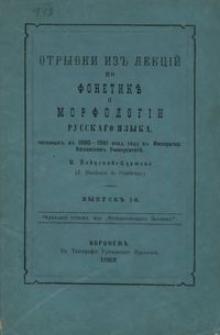 Otryvki iz lekcìj po fonetikě i morfologìi russkago âzyka, : čitannyh v 1880-1881 akad. godu v Imperator. Kazanskom Universitetě. Vyp. 1